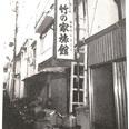 ゲイの世界遺産...ハッテン場発祥の地「竹の家旅館」探訪記