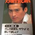 大沢樹生長男が釈放 顔を見た視聴者から一斉に「アノ大物俳優に似ている」 さらに