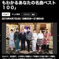 テレビ東京の音楽番組がすごい! 不倫や薬物、解散など一切タブーのない映像使用に視聴者歓喜