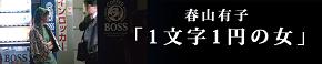 春山有子「1文字1円の女」