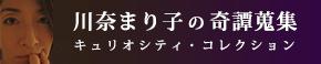 川奈まり子の奇譚蒐集 キュリオシティ・コレクション