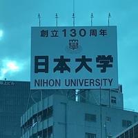『日本大学という闇』 アメフト選手危険タックル問題で噂が出始めた日大理事と反社会勢力との繋がり