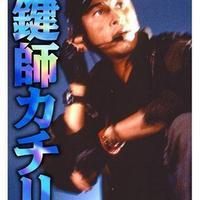 出所間近だった!? 羽賀研二が再逮捕 「純烈どころの金銭トラブルではない!」と知人が証言