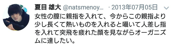http://tablo.jp/media/img/natsume02.png