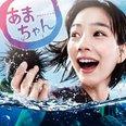 【放送禁止】NHK「あまちゃん・東京編」太巻に実在するモデルが?封印されたアイドル醜聞史