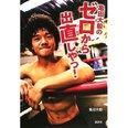 「打ち逃げスタイルで尊敬得られるか?」K-1格闘家が見たボクシング亀田大毅世界戦