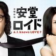 『安堂ロイド』最終回視聴率12.6%...キムタクのTBSとフジ交互出演にそろそろ倦怠感?