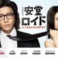キムタク安堂ロイドは初回視聴率19.2% 「役者への評価失礼」元ジャニーズ平本淳也