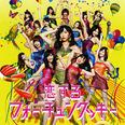 AKB48総支配人の脱法ハーブ文春報道、指原の評価急落、恋愛禁止...揺れるAKB48の舞台裏