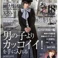 関西の人気落語家に性別偽装疑惑!?  「本人が泣くのでこの話題は禁句です」