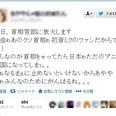 嵐ファンがツイッターで首相官邸を放火予告「あのクソ首相は初音ミクのファンだから」