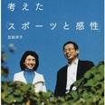 Jリーグ・ジュビロ磐田で泥沼のゴタゴタ人事...「岡ちゃん派閥」が元凶か?