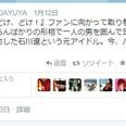 益若つばさ、石川遼らが批判の的に...「取り巻きが多い芸能人」のウラ事情