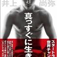 ボクシング最速王座の井上尚弥は歴史を作れるか?【K-1格闘家コラム】