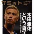 サッカー日本代表・本田圭佑の危機!? 不調が響いてあの腕時計スポンサーが撤退していた?