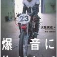 SMAP&森且行の「27時間テレビ」を元ジャニーズ平本淳也はどう見たか?