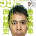 「めちゃイケ」視聴率低迷のウラで...岡村隆史のちょっとエロいい話