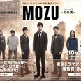 視聴率苦戦の『MOZU』、西島秀俊の恋人報道が影響か