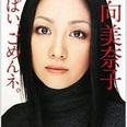 【小向美奈子逮捕】日刊スポーツ、荒井禎雄氏のつぶやきだけで記事配信