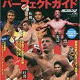 【ボクシング世紀の一戦】ゴロフキンvsカネロはブーイングの中でのドロー