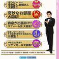 山口達也容疑者にモザイクか? 対応に追われる日本テレビでは「3番組」を急遽再編集へ