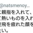 「妊婦さんに膝カックンして絶望させる遊び」 俳優・夏目雄大の過去ツイートで坂上忍まで大やけど
