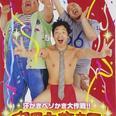 誰よりも嫌われている芸人 安田大サーカスのクロちゃんはなぜこんなにもクズなのかを取材しました