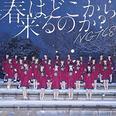 週刊誌が報じた『NGT48山口真帆さん騒動』を総点検 各誌はこのニュースをどのように報道したか