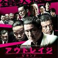 名作『アウトレイジ』の不運 新井浩文のほか、もう一人の逮捕者がいた......!