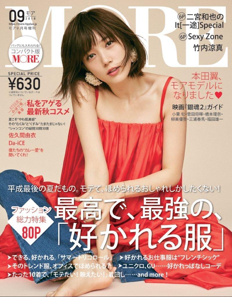 http://tablo.jp/media/img/tsubasa.jpg