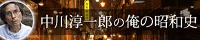 中川淳一郎の俺の昭和史