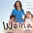 連載:プチ鹿島の世相コラム「余計な下世話!」~『Woman』満島ひかり演技うますぎ論争と今井舞~