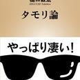 賛否両論の樋口毅宏・タモリ論考察 『ほぼ日刊 吉田豪』連載51
