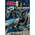 楳図かずお「怪獣ギョー」を読み返して...『ほぼ日刊 吉田豪』連載55