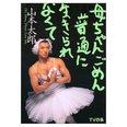 山本太郎、天皇陛下に直訴状...『ほぼ日刊 吉田豪』連載75