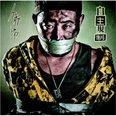 「AD扱い」の番組で市川海老蔵とK DUB SHINEが...『ほぼ日刊 吉田豪』連載84
