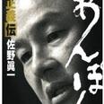 盗用問題で佐野眞一と唐沢俊一...『ほぼ日刊 吉田豪』連載98