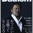 「子育てにルールはない」佐々木健介が表紙の父親本...『ほぼ日刊 吉田豪』連載89