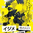 楽しんごの暴力性癖はあの薬物投与が影響か...『ほぼ日刊 吉田豪』連載99