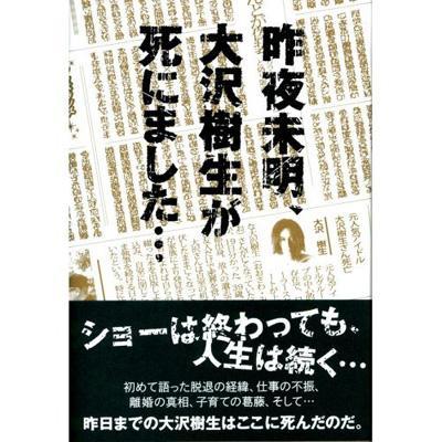 sakuyaosawa.jpg