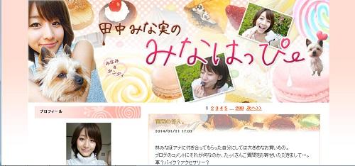 tanakaminami.jpg
