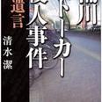 しょこたん推薦「遺言 桶川ストーカー殺人事件の深層」を読んで...『ほぼ日刊 吉田豪』連載112