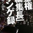 家入一真氏、都知事選出馬の余波で急遽...『ほぼ日刊 吉田豪』連載115