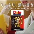 東京マラソン2014限定・ももクロ熟成バナナの味は!? プチ鹿島の『余計な下世話!』vol.32