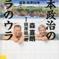 問題発言の森元首相が「議員最後の日」に見せた素顔...『ほぼ日刊 吉田豪』連載122