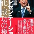 安倍首相「いいとも」出演につながるマスコミ対策裏面史  by久田将義