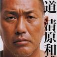 薬物疑惑報道の清原氏、以前から噂になっていた「黒い交際」