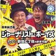 新宿2丁目での微妙な市民記者経験を告白します!『ほぼ日刊 吉田豪』連載133
