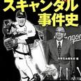 TPPにも波及!? プロ野球の統一球問題に陰謀論...プチ鹿島の『余計な下世話!』vol.40