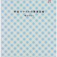 布川敏和&つちやかおり不倫騒動は予告されていた!『ほぼ日刊 吉田豪』連載139